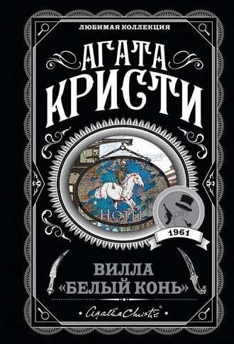 Агата Кристи, Вилла «Белый конь»
