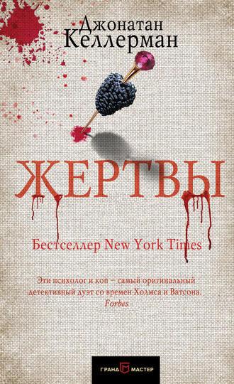 Джонатан Келлерман, Жертвы