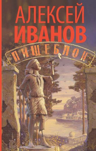 Алексей Иванов, Пищеблок