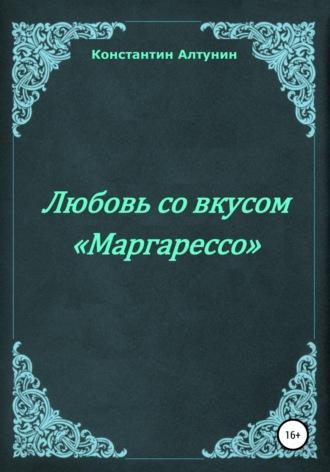 Любовь со вкусом «Маргарессо»
