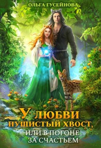 Ольга Гусейнова, У любви пушистый хвост, или В погоне за счастьем