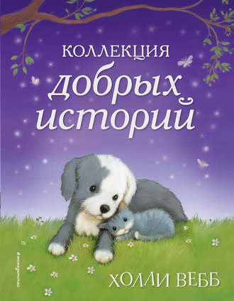 Холли Вебб, Коллекция добрых историй (сборник)