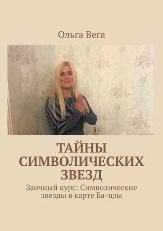 Ольга Вега, Тайны символических звезд. Заочный курс: Символические звездыв карте Ба-цзы