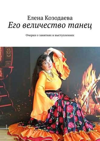 Елена Козодаева, Его величество танец. Очерки озанятиях ивыступлениях