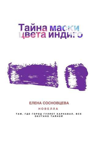 Елена Сосновцева, Тайна маски цвета индиго