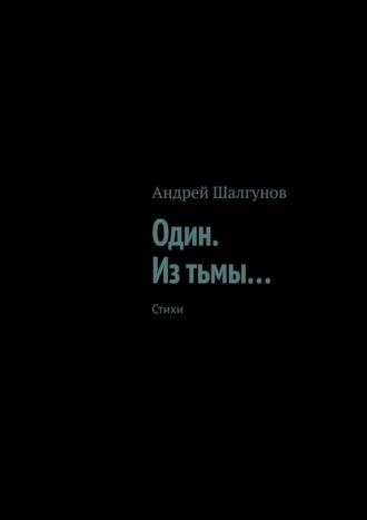 Андрей Шалгунов, Один. Изтьмы… Стихи