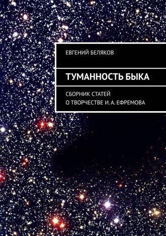 Евгений Беляков, Туманность Быка. Сборник статей отворчестве И.А.Ефремова