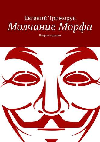 Евгений Триморук, Молчание Морфа. Первое издание