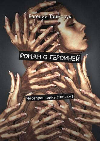 Евгений Триморук, Роман с героиней. Неотправленные письма