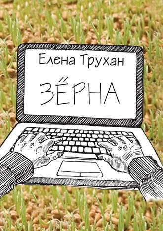Елена Трухан, Зёрна. Публицистические илитературно-критические статьи