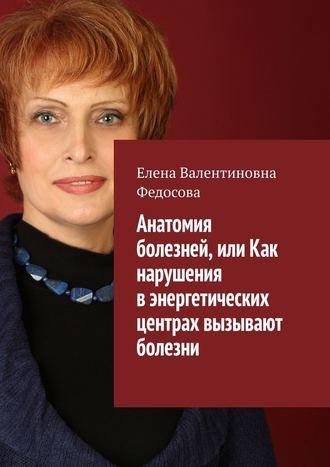 Елена Федосова, Анатомия болезней, или Как нарушения вэнергетических центрах вызывают болезни