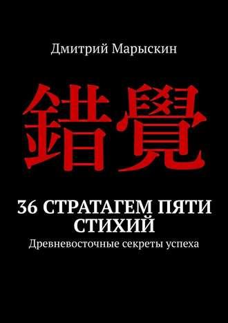 Дмитрий Марыскин, 36стратагем пяти стихий. Древневосточные секреты успеха