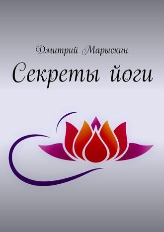 Дмитрий Марыскин, Секреты йоги