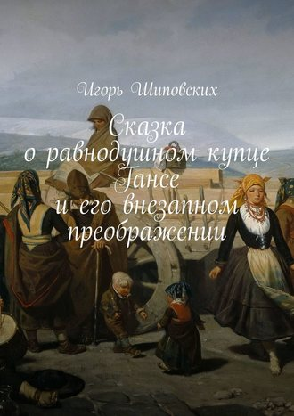 Игорь Шиповских, Сказка оравнодушном купце Гансе иеговнезапном преображении. Новелла-сказка