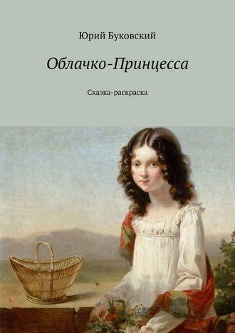 Юрий Буковский, Облачко-Принцесса. Сказка-раскраска