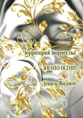 Валентина Спирина, Золото осени. Девять жизней
