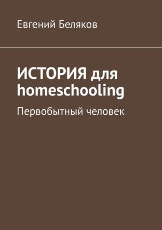 Евгений Беляков, История. Первобытный человек
