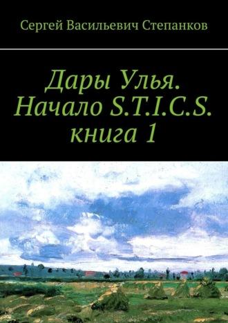 Дары Улья. Начало S.T.I.C.S. Книга 1