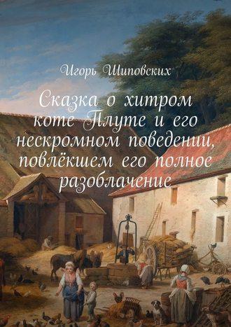 Игорь Шиповских, Сказка охитром коте Плуте иегонескромном поведении, повлёкшем егополное разоблачение. Новелла-сказка