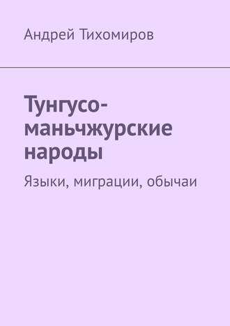 Андрей Тихомиров, Тунгусо-маньчжурские народы. Языки, миграции, обычаи