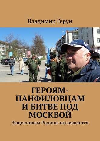 Владимир Герун, Героям-панфиловцам и битве под Москвой. Защитникам Родины посвящается