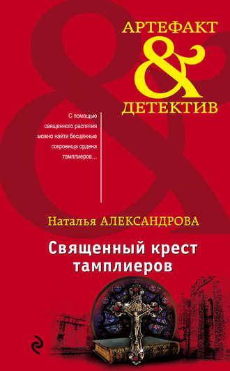 Наталья Александрова, Священный крест тамплиеров