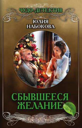 Юлия Набокова, Сбывшееся желание