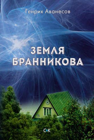 Генрих Аванесов, Земля Бранникова