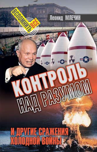 Леонид Млечин, Контроль над разумом и другие сражения холодной войны