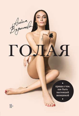 Алена Водонаева, Голая. Правда о том, как быть настоящей женщиной