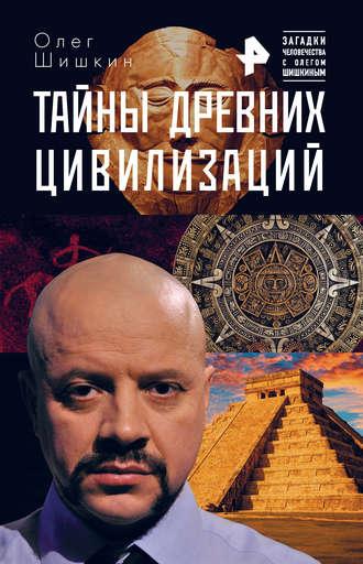 Олег Шишкин, Тайны древних цивилизаций