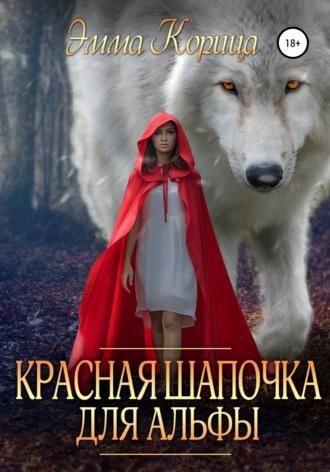 Эмма Корица, Красная шапочка для альфы