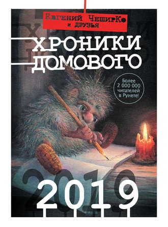 Коллектив авторов, Евгений ЧеширКо, Хроники Домового. 2019 (сборник)