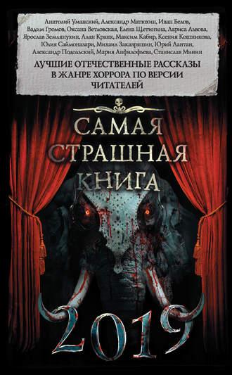Александр Подольский, Максим Кабир, Самая страшная книга 2019 (сборник)