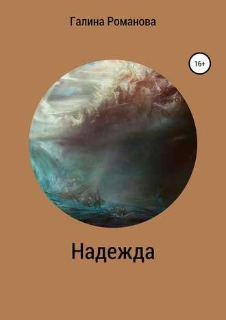 Галина Романова, Надежда