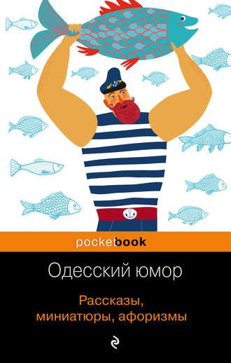 Сборник, Валерий Хаит, Одесский юмор. Рассказы, миниатюры, афоризмы