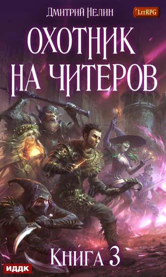 Дмитрий Нелин, Хакеры рагнарека