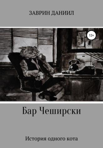 Даниил Заврин, История одного кота