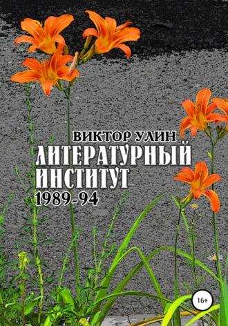 Виктор Улин, Литературный институт