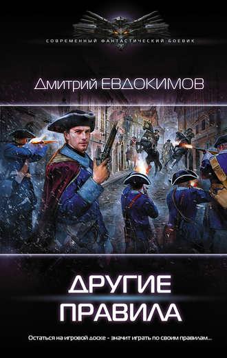 Дмитрий Евдокимов, Другие правила