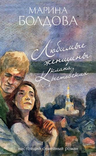 Марина Болдова, Любимые женщины клана Крестовских