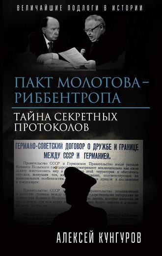 Алексей Кунгуров, Пакт Молотова-Риббентропа. Тайна секретных протоколов
