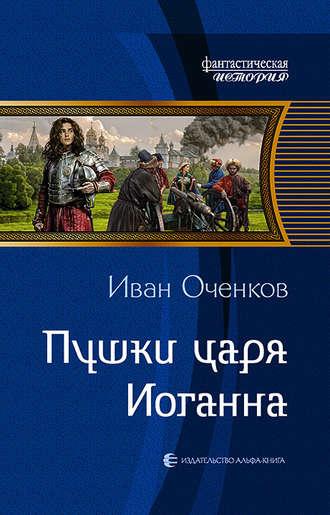 Иван Оченков, Пушки царя Иоганна