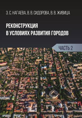 Реконструкция в условиях развития городов. Часть 2
