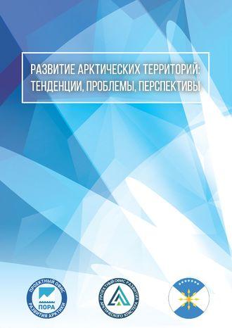 Сборник статей, Владимир Милославский, Развитие арктических территорий: тенденции, проблемы, перспективы