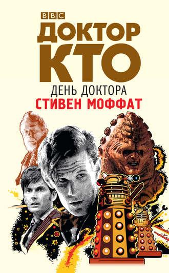 Доктор Кто. День Доктора