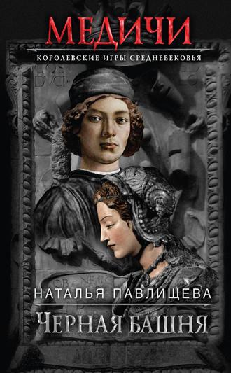 Наталья Павлищева, Черная башня