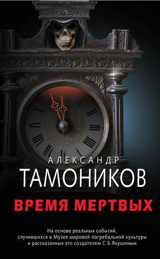 Александр Тамоников, Время мертвых