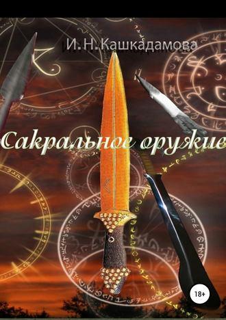Ирина Кашкадамова, Сакральное оружие