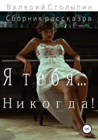 Я тебя никогда… Сборник рассказов